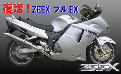 cbr1100xx zeex003 500
