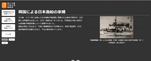 竹島42017-02-21 (5)