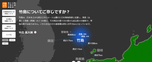 竹島52017-02-21