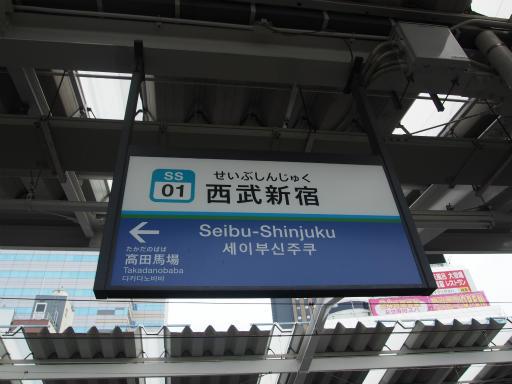 20170304・新宿散歩1-10・西武新宿到着