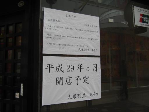 20170304・新宿散歩5-16