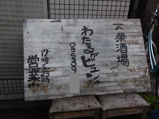 20170304・新宿散歩ネオン15