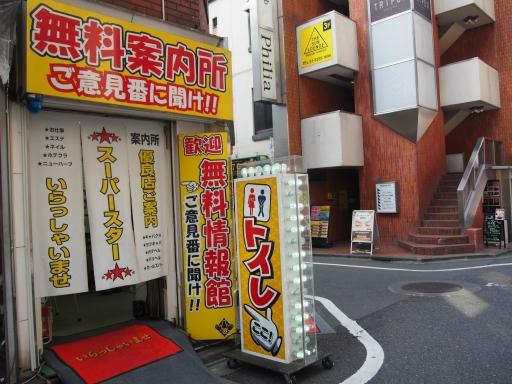 20170304・新宿散歩ネオン22・絶対トイレじゃない