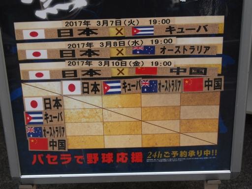 20170304・新宿散歩ビミョー24