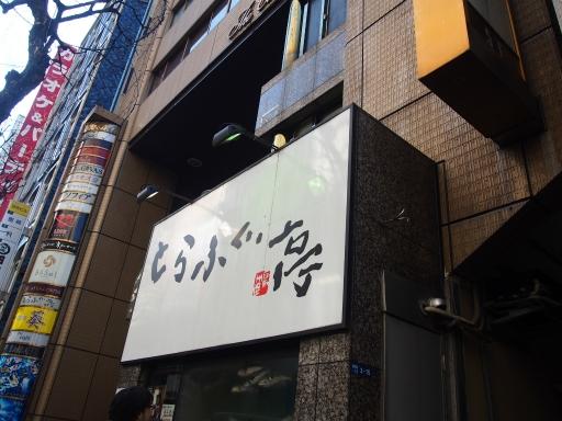 20170304・新宿散歩ビミョー21・歌舞伎町