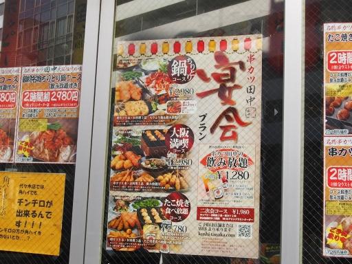 20170304・新宿散歩ビミョー19