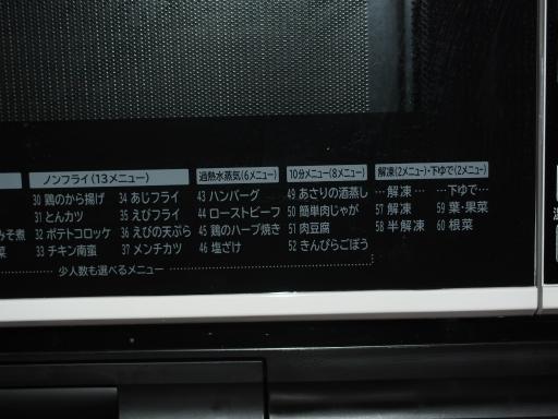 20170405・炊飯器と電子レンジ09・中