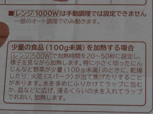 20170405・炊飯器と電子レンジ20