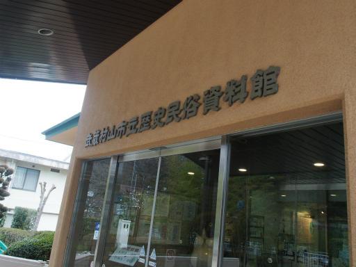20170401・野山北公園2-12・民俗資料館