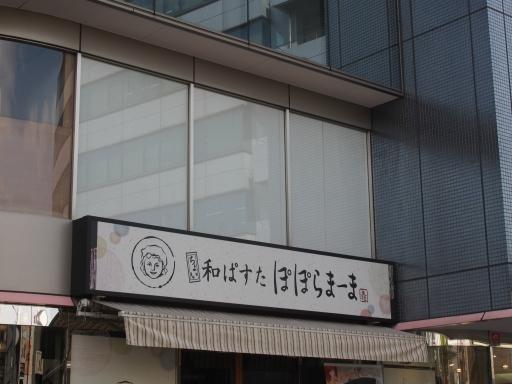 20170416・気まぐれ街歩きネオン03