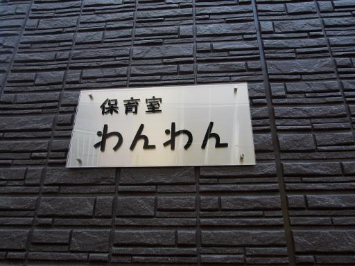20170416・気まぐれ街歩きネオン11