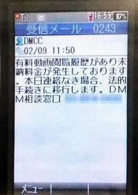 20170307_動画配信サービスDMMcomをかたる未納料金請求(200x283)