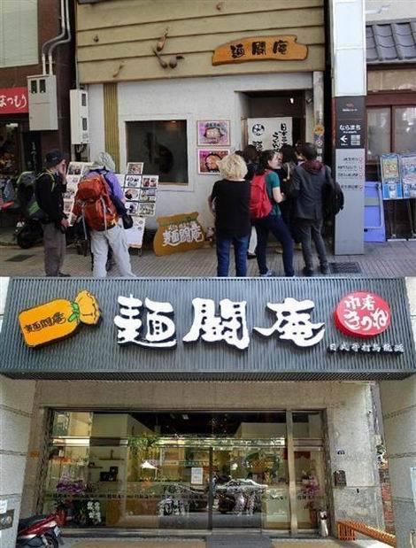 麺闘庵偽台湾店(470x616)