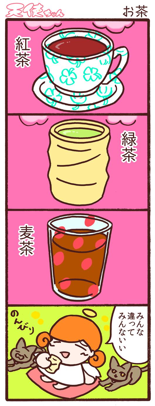 天使ちゃん_お茶170225