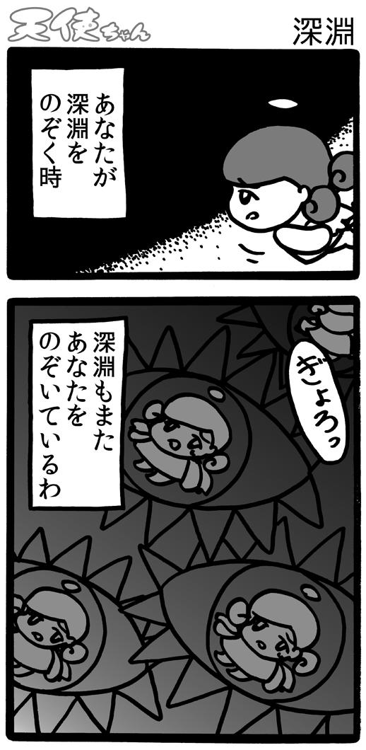 天使ちゃん_深淵170225