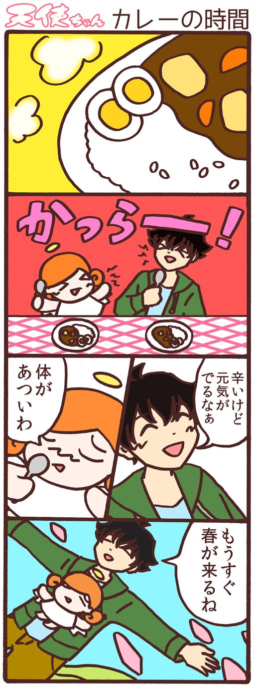 天使ちゃん_カレーの時間170225
