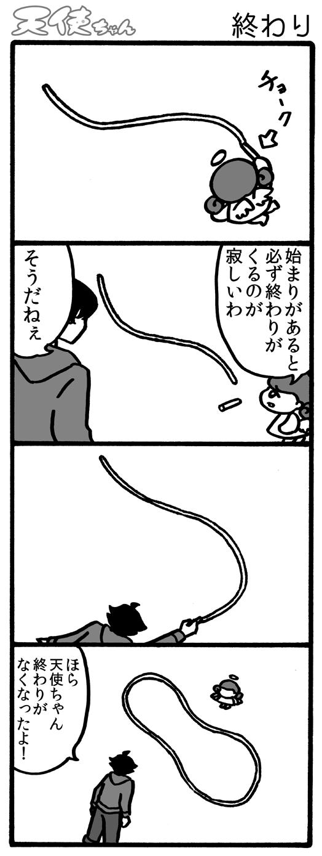 天使ちゃん_終わり170228