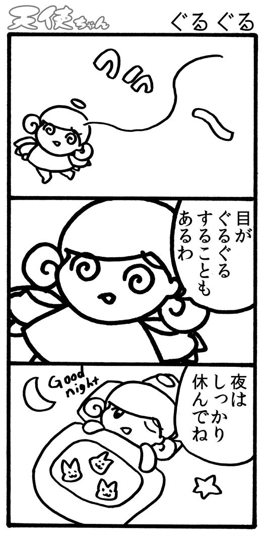 天使ちゃん_ぐるぐる170319