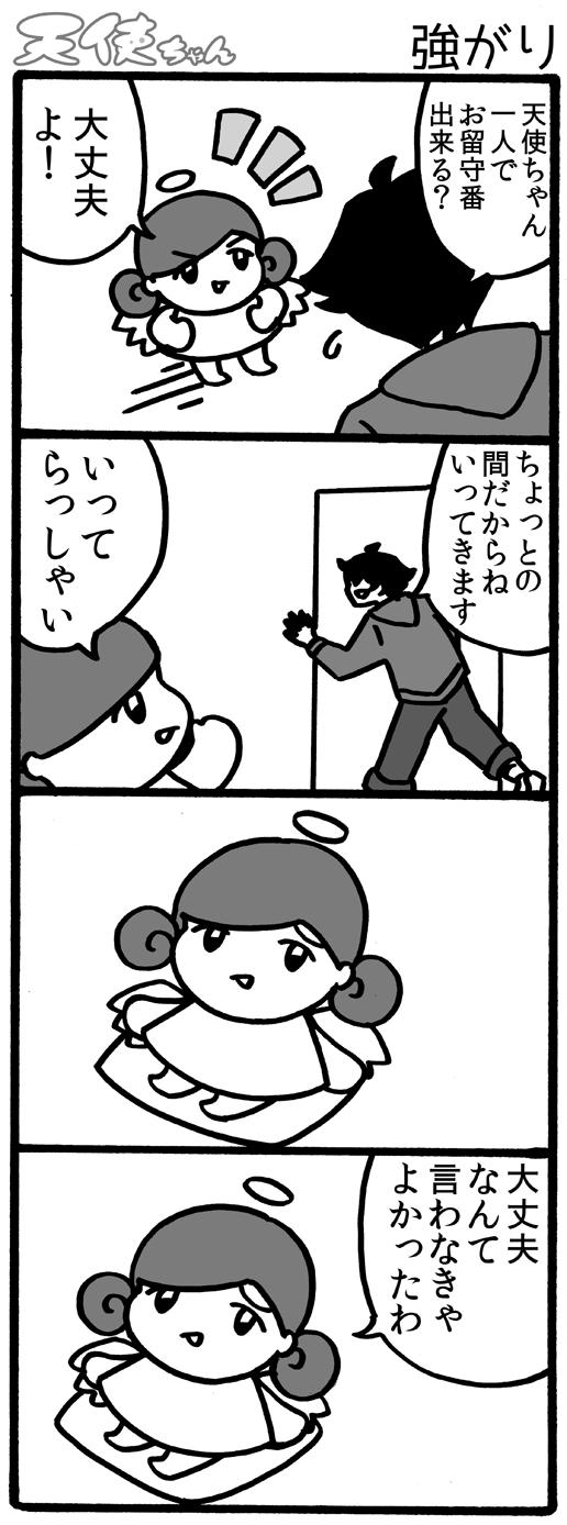天使ちゃん_強がり170319