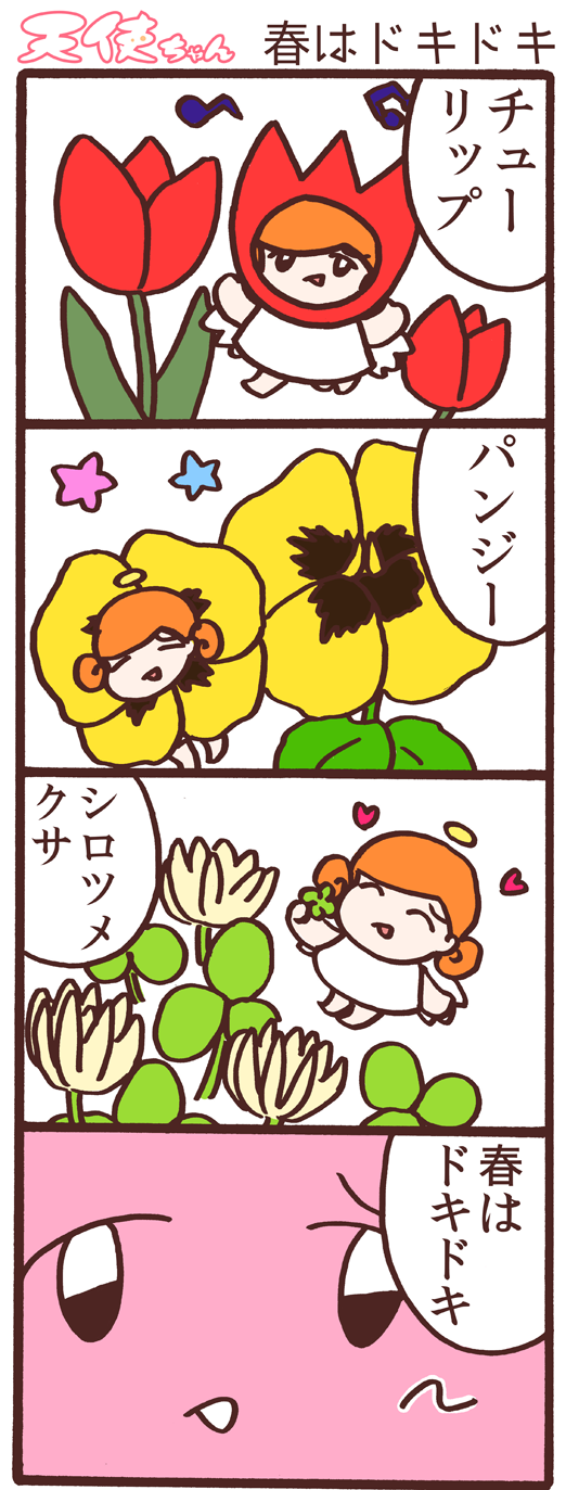 天使ちゃん_春はドキドキ170420