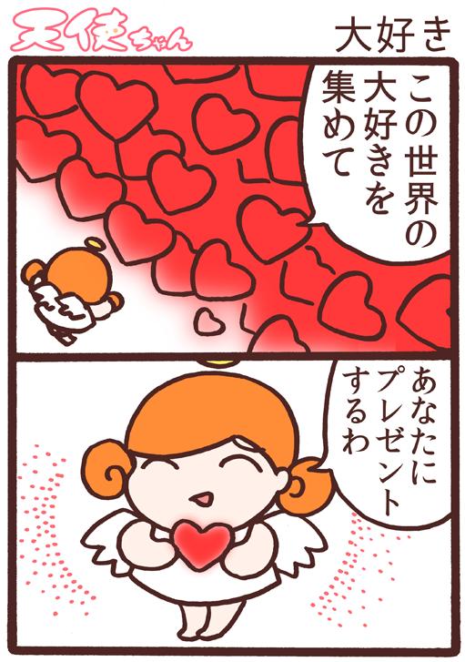 天使ちゃん_大好き170420