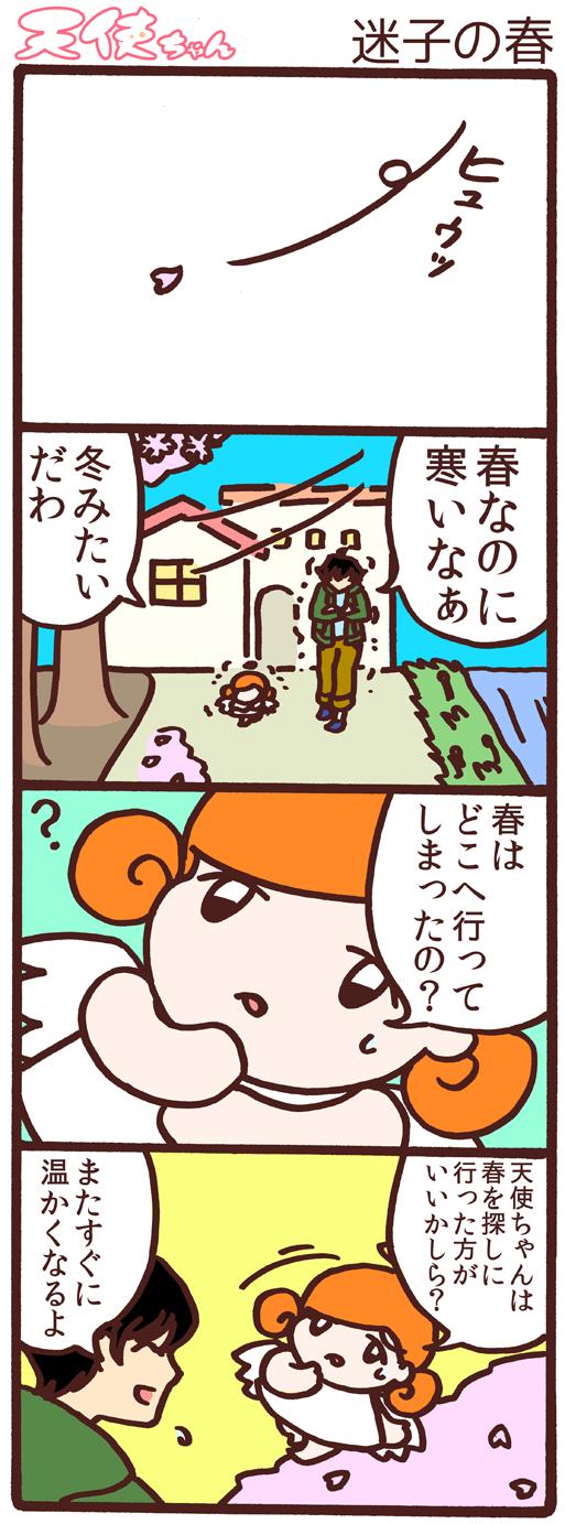 天使ちゃん_迷子の春170420