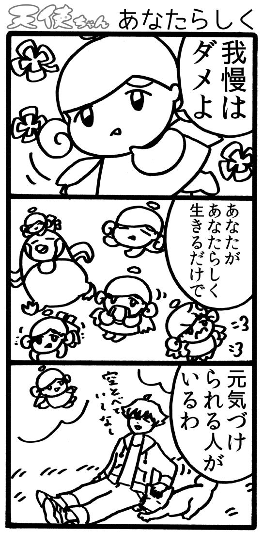 天使ちゃん_あなたらしく170507