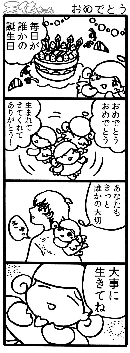 天使ちゃん_おめでとう170507