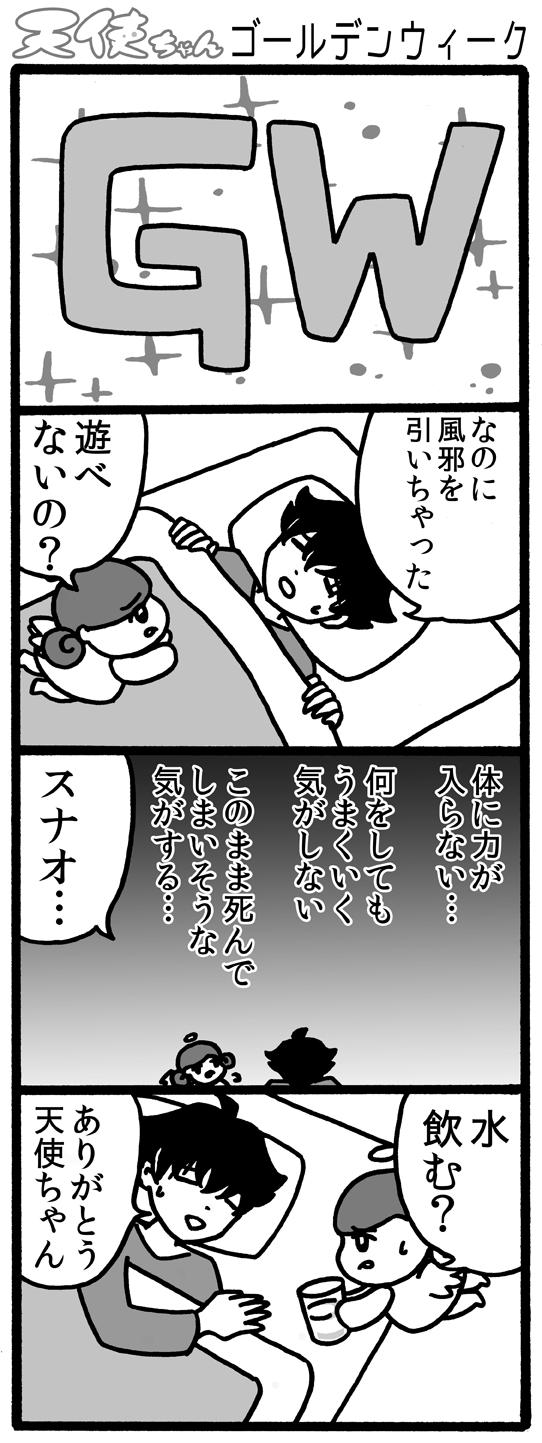 天使ちゃん_ゴールデンウィーク170507