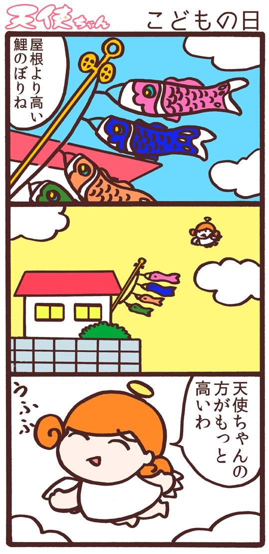 天使ちゃん_こどもの日170507