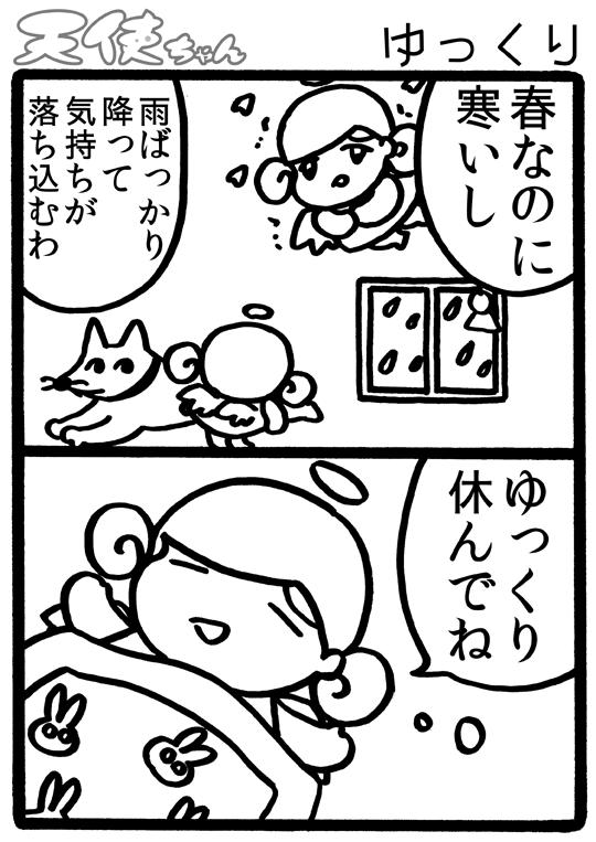 天使ちゃん_ゆっくり170507