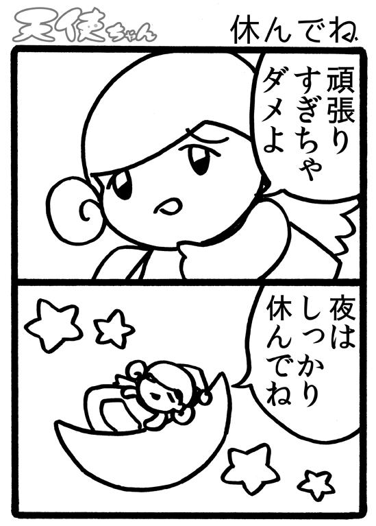 天使ちゃん_休んでね170507