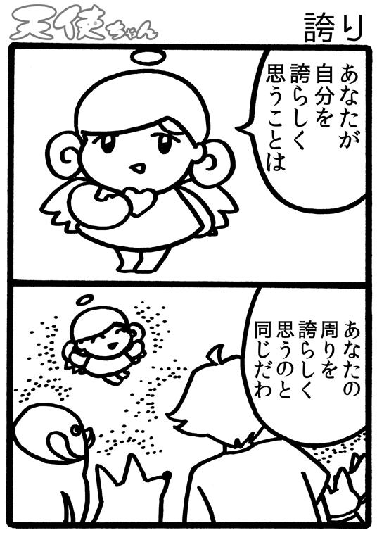 天使ちゃん_誇り170507