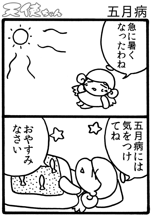 天使ちゃん_五月病170507