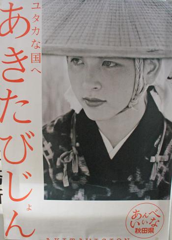 秋田市ねぶり流し館2017-4