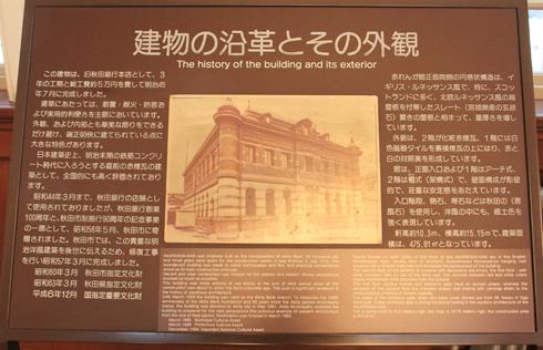 秋田市立赤レンガ郷土館2017-3