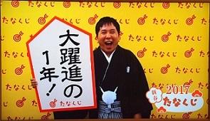 tanakuji.jpg