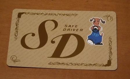 SDスーパーゴールドカード