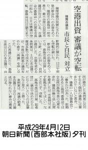 asahi0412_2.jpg