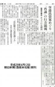 asahi0412.jpg