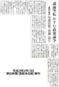 asahi0413.jpg