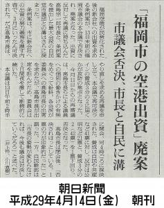 asahi0414_2.jpg