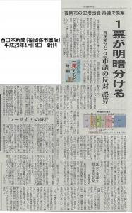 nishinihon0414_2.jpg