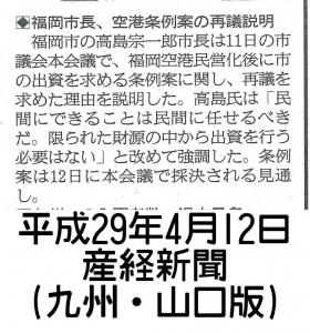 sankei0412.jpg