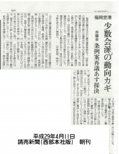 yomiuri0411.jpg