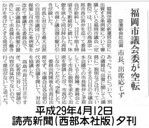 yomiuri0412_2.jpg