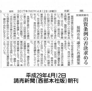 yomiuri0412.jpg