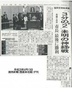yomiuri0413_2.jpg