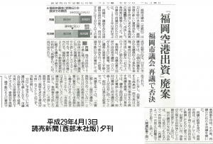 yomiuri0413_3.jpg
