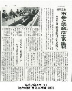 yomiuri0413.jpg